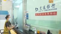 海南交行:線上貸款解農急 金融科技賦能鄉村振興