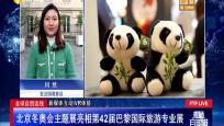 北京冬奧會主題展亮相第42屆巴黎國際旅游專業展