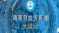 《海南自贸大讲坛》2021年10月17日