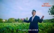 """""""中国梦""""主题新创作歌曲《小村微信群》"""