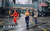 """""""中国梦""""主题新创作歌曲《我们都是追梦人》"""