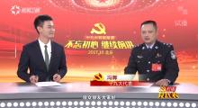 对话党代表  冯晖