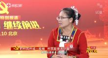 对话党代表  黄丽萍