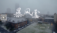 《人间世》第二季 第10集 暴风雪