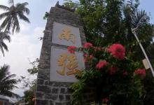 """琼海南强乡村振兴示范村的""""国际范"""""""