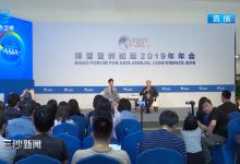 周小川:博鳌亚洲论坛为海南建设发展凝聚智慧力量