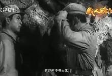 感人瞬间——抗美援朝英雄黄继光