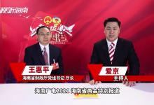"""海南省""""两会""""│专访海南省财政厅党组书记、厅长王惠平"""