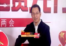 专访海南省人大代表梁誉腾