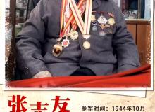 张志友:没有哪一个国家能用木船打败军舰 只有人民解放军共产党做到了