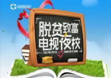 海南省脱贫致富电视夜校第七十课