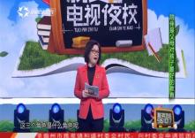 海南省脱贫致富电视夜校第七十二课