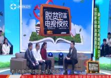 海南省脱贫致富电视夜校第七十三课