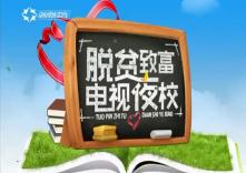 海南省脱贫致富电视夜校第七十五课