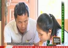 海南省脱贫致富电视夜校第七十九课