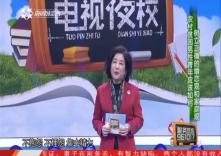 海南省脱贫致富电视夜校第七十八课