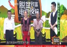 海南省脱贫致富电视夜校第八十八课