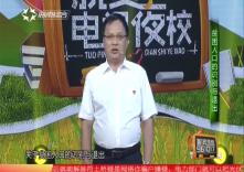 海南省脱贫致富电视夜校第八十九课