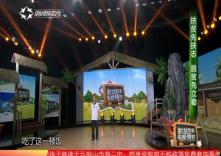 海南省脱贫致富电视夜校第九十三课