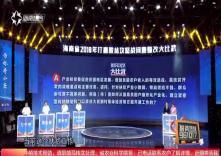 海南省脫貧致富電視夜校第一百零四課