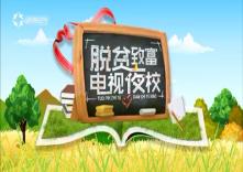 海南省脱贫致富电视夜校第一百零五课