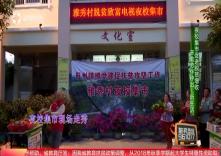 海南省脱贫致富电视夜校第一百零八课