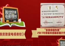 海南省脱贫致富电视夜校第一百一十课