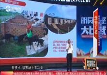海南省脱贫致富电视夜校第一百零三期