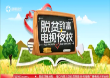 海南省脱贫致富电视夜校第一百一十六课