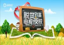 海南省脱贫致富电视夜校第一百一十七课