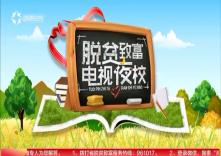 海南省脱贫致富电视夜校第一百二十二课