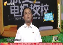 海南省脱贫致富电视夜校第一百四十六课
