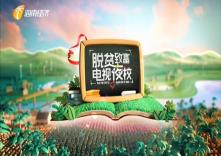 海南省脱贫致富电视夜校第一百六十三课
