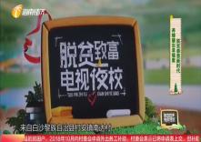 海南省脱贫致富电视夜校第一百五十八课