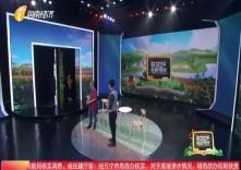 海南省脫貧致富電視夜校第一百六十六課