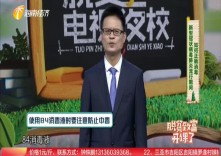 海南省脫貧致富電視夜校第一百七十課