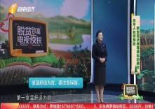 海南省脫貧致富電視夜校第一百六十八課