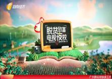 海南省脫貧致富電視夜校第一百六十九課