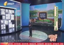 海南省脫貧致富電視夜校第一百六十七課