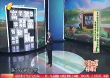 海南省脫貧致富電視夜校第一百七十四課