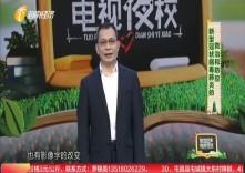 海南省脫貧致富電視夜校第一百七十一課