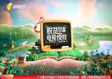 海南省脫貧致富電視夜校第一百七十三課