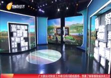 海南省脫貧致富電視夜校第一百七十五課