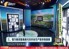 海南省脱贫致富电视夜校第一百八十六课