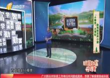 海南省脱贫致富电视夜校第一百八十二课