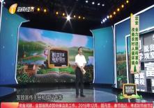 海南省脱贫致富电视夜校第一百八十五课