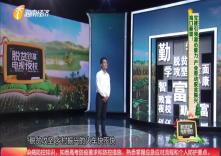 海南省脱贫致富电视夜校第一百八十八课