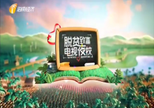 海南省脱贫致富电视夜校第一百九十课