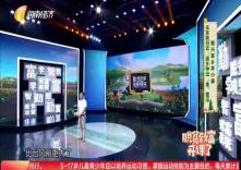 海南省脱贫致富电视夜校第一百九十三课