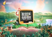 海南省脱贫致富电视夜校第一百九十四课